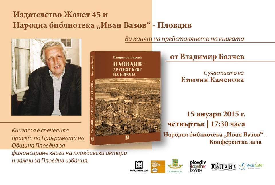 Премиера на книгата Пловдив-другият бряг на Европа от Владимир Балчев в Пловдив