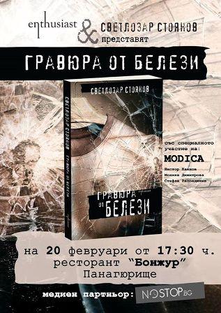 """Представяне на книгата """"Гравюра от белези"""" от Светлозар Стоянов в Панагюрище"""