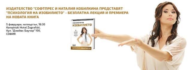 """Безплатна лекция и премиера на """"Психология на изобилието"""" от Наталия Кобилкина"""