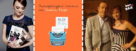 Литературно четене със Стаси Кара