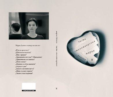 """Представяне на """"Чисти стихотворения"""" на Мария Донева в София"""