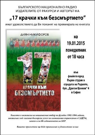 """""""17 крачки към безсмъртието"""" с премиера в БНР"""