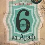 """Как да изкараш по-лесно """"6 дни в Ал Араф"""""""