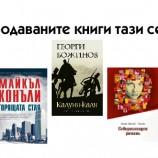 Най-продаваните книги – 14-ти януари