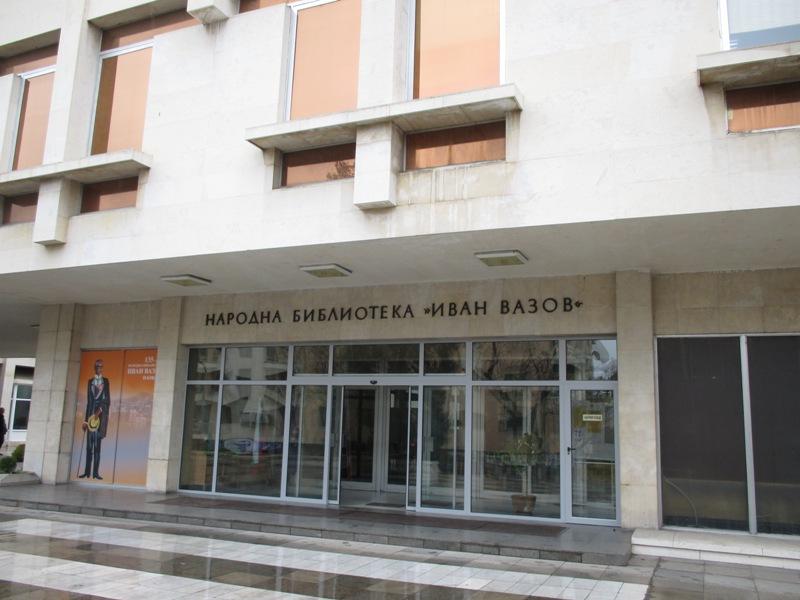 Narodna biblioteka Ivan Vazpv