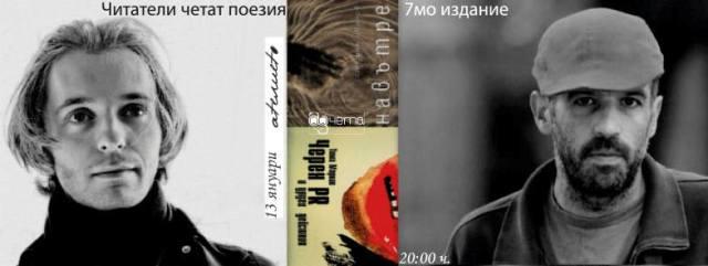 Читатели четат поезия - 7-мо издание