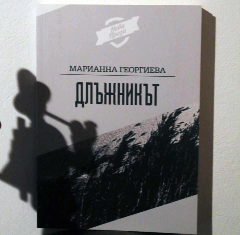 """Премиера на """"Длъжникът"""" от Марианна Георгиева"""