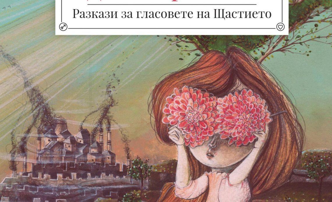 Dvete kralstva: Razkazi za glasovete na shtastieto Katya Antonova