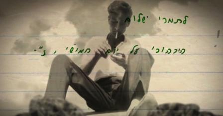 Литературно четене на произведения от Махмуд Даруиш