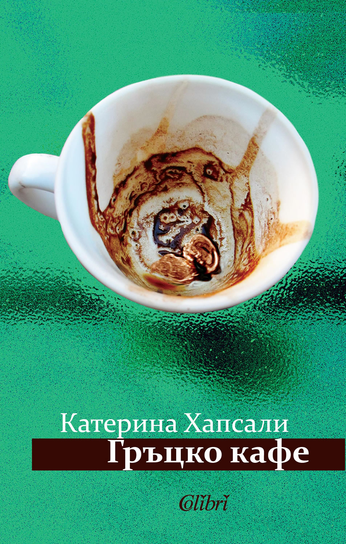 Да поседнем на гръцко кафе в Пловдив