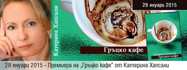 """Представяне на """"Гръцко кафе"""" от Катерина Хапсали"""