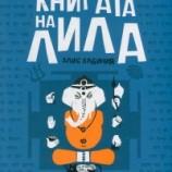 """""""Книгата на Лила"""" – една съвременна индийска приказка"""