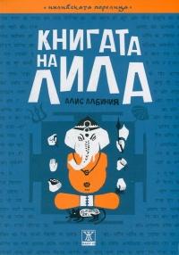 knigata-na-lila