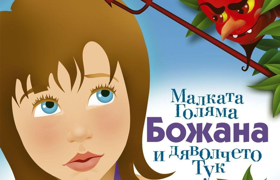 malkata-golyama-bozhana-i-dyavolcheto-tuk Bozhana Apostolova