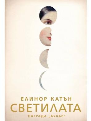 Elinor Katan Svetilata