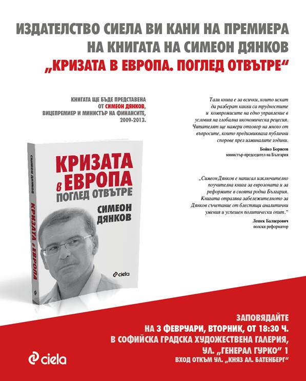 """Симеон Дянков представя """"Кризата в Европа. Поглед отвътре"""""""