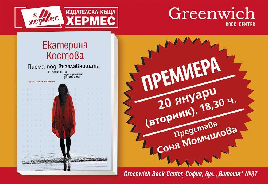 """Премиера на """"Писма под възглавницата"""" на Екатерина Костова"""