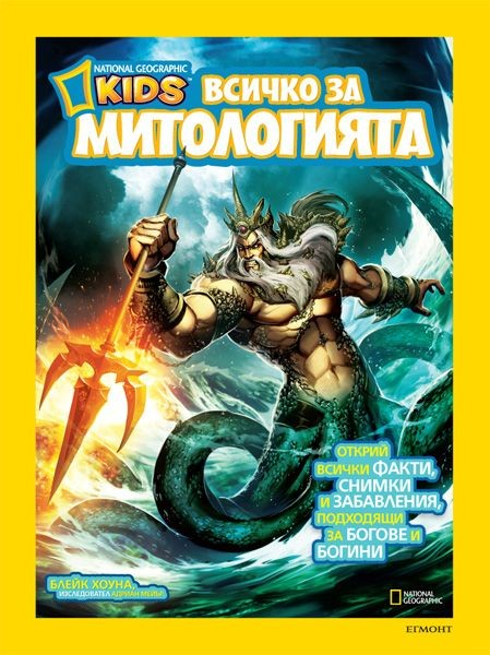 National Geographic Kids: Vsichko za mitologiyata