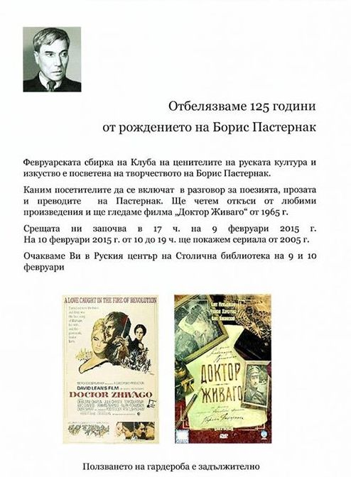 125 години от рождението на Борис Пастернак
