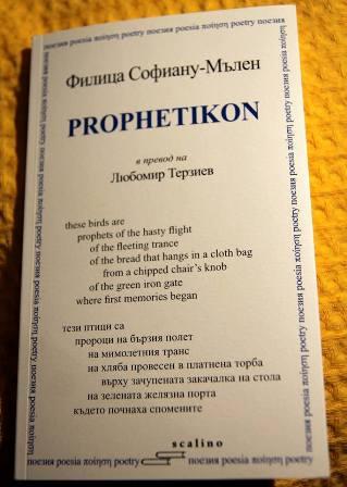 """Представяне на """"Prophetikon"""" от Филица Софиану-Мълен"""
