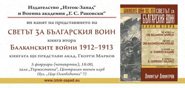 """Представяне на """"Светът за българския воин"""""""