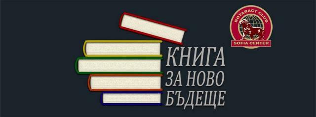 Книга за ново бъдеще