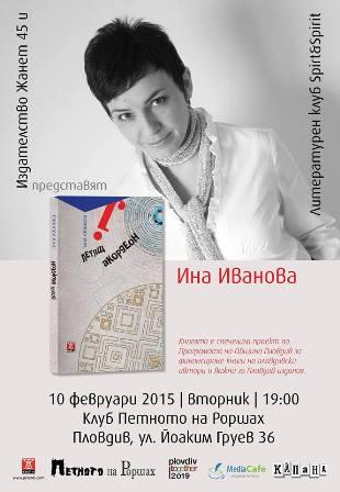 """Представяне на книгата """"Летящ акордеон"""" на Ина Иванова в Пловдив"""