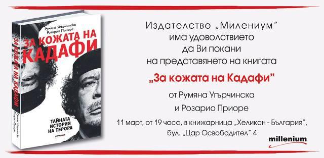 """Представяне на документалната книга """"За кожата на Кадафи"""""""