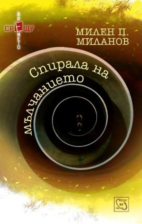 """Представяне на """"Спирала на мълчанието"""" от Милен Миланов"""