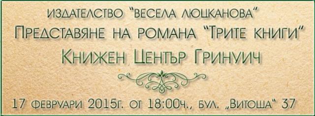 """Представяне на романа """"Трите книги"""