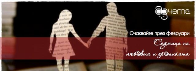 Читатели четат поезия - 8-мо специално издание