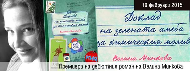 Представяне на дебютния роман на Велина Минкова