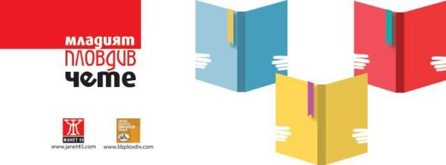 Младият Пловдив чете във вашето училище