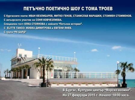Поетично шоу с Тома Троев в Бургас