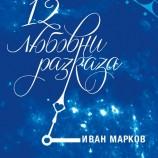 12 необикновени любовни разказа на Иван Марков