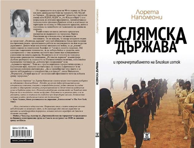 Предизвикателствата на Ислямска държава пред демократичните процеси в България и Европа
