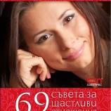 69 тайни за щастливи отношения