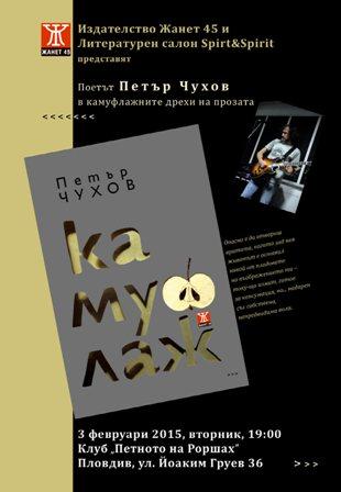 Литературен февруари в Пловдив