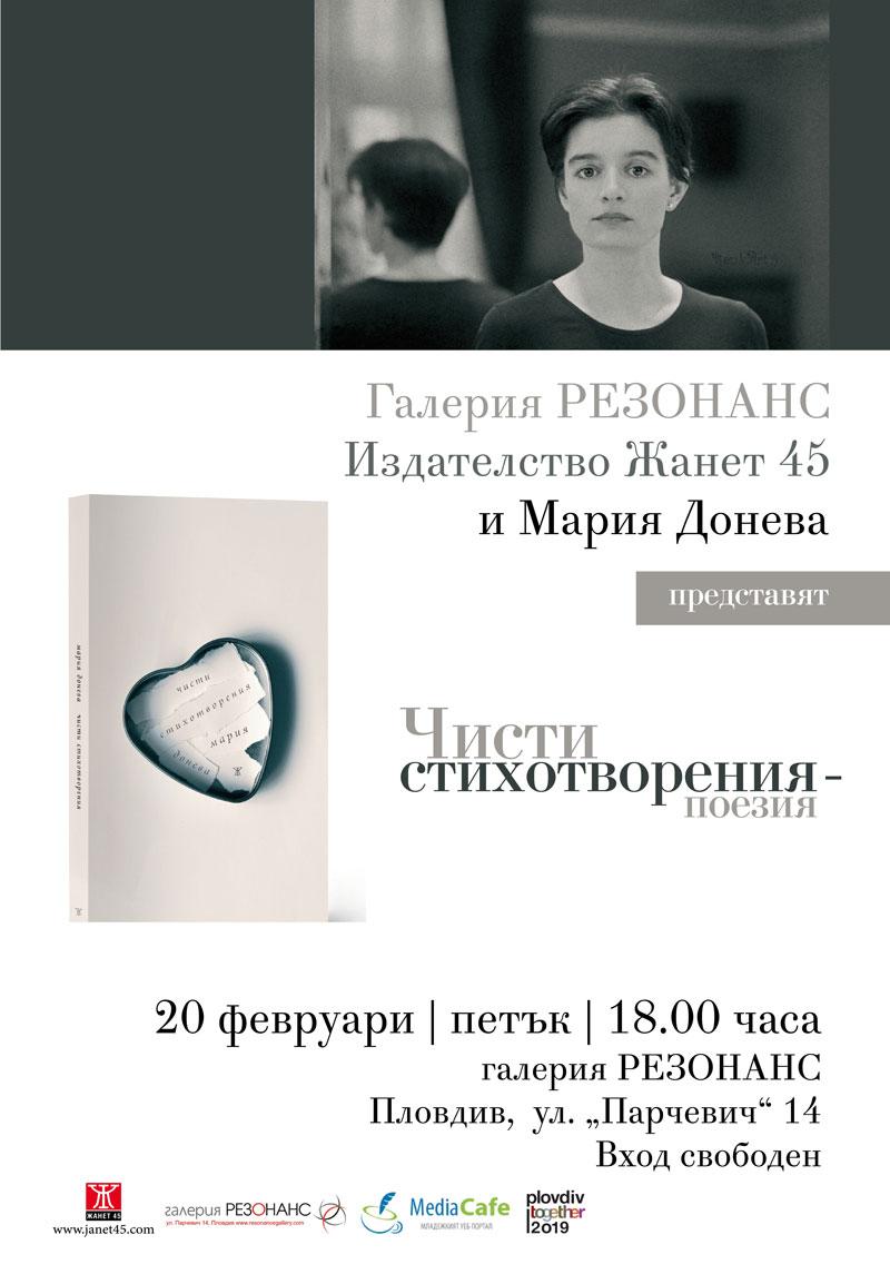 Литературен Резонанс в галерия Резонанс с Мария Донева