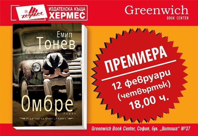 """Премиера на """"Омбре"""" от Емил Тонев"""