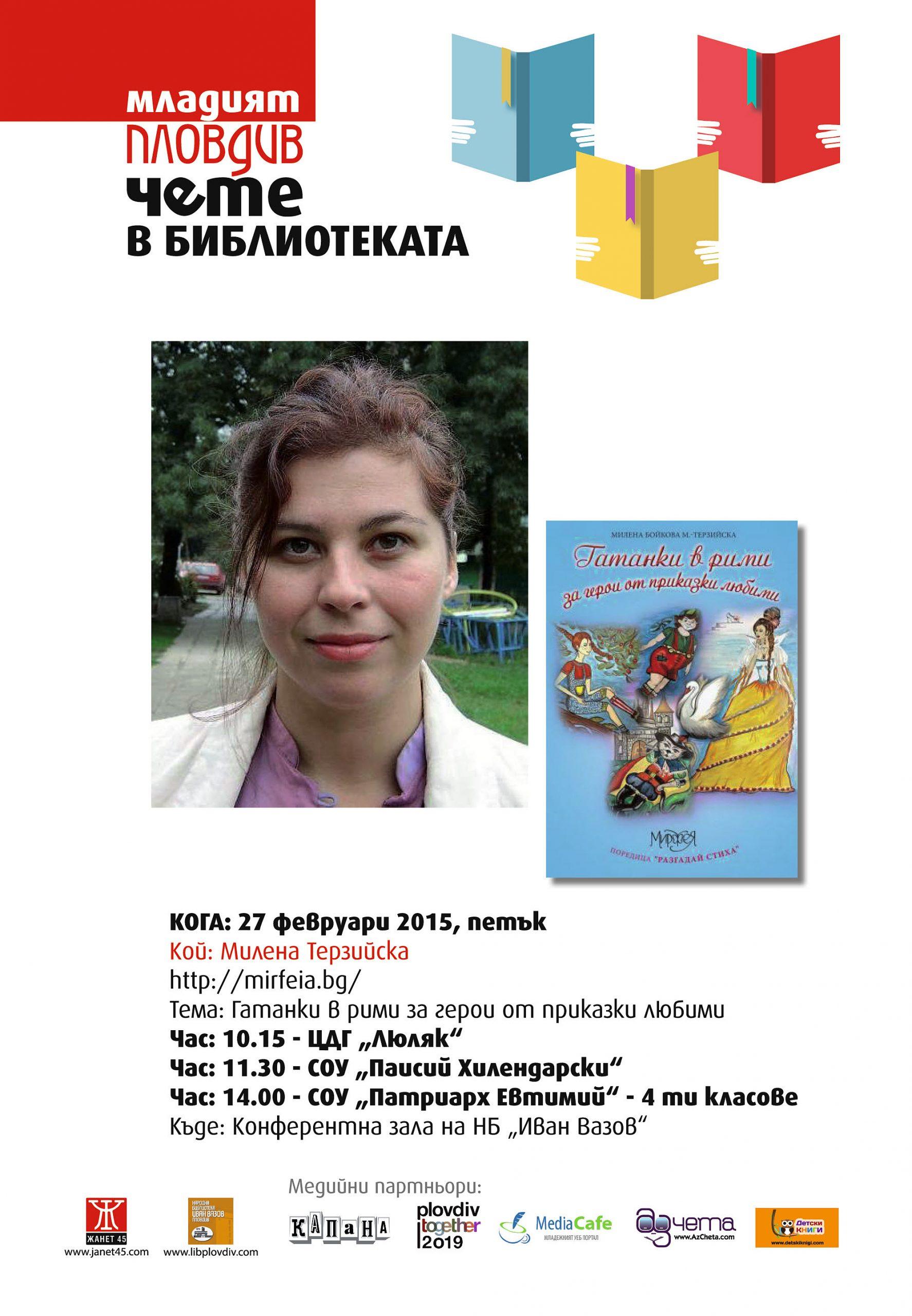 Младият Пловдив чете в библиотеката – Милена Терзийска и нейните гатанки