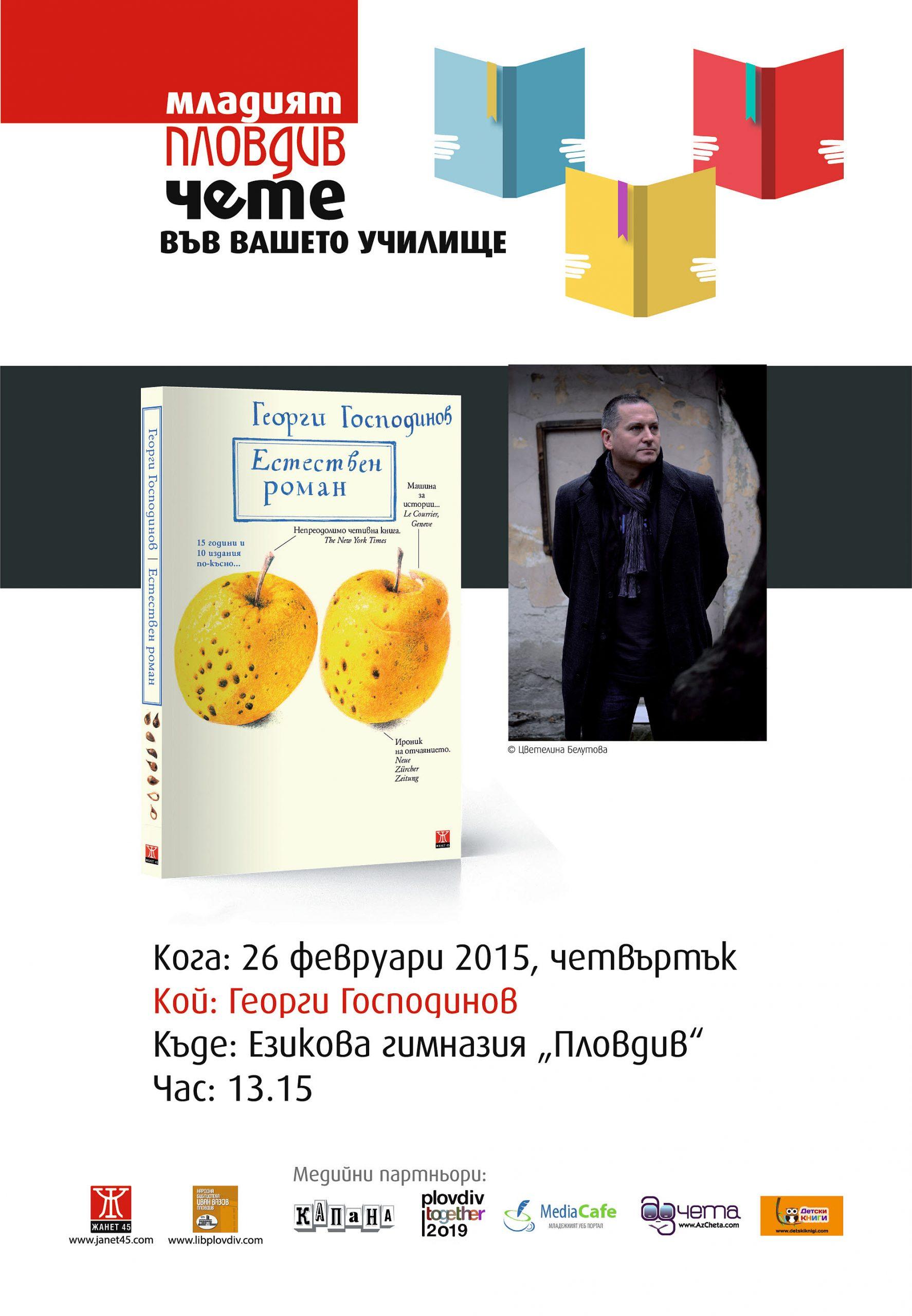 """Младият Пловдив чете във вашето училище - Езикова гимназия """"Пловдив"""" и ВУАРР"""