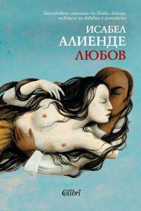 Lubov, Aliende