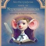 Историята на Меркуцио Полински – световноизвестният писател в миши вариант