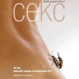 Еротични корици на книги от български дизайнери [галерия]