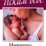 """""""Инвитро – стъпка по стъпка"""" – безплодието не е присъда за цял живот"""