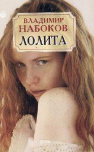 Lolita novo izdanie