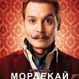 """Досадният чаровник """"Мордекай"""" – една заплетена история"""