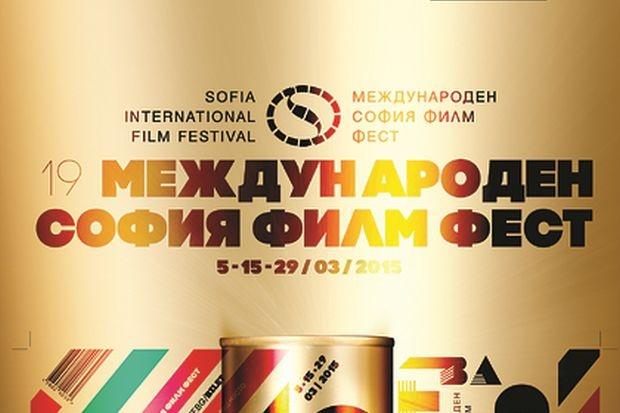 sofia-film-fest