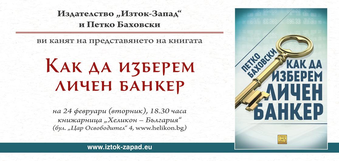 """Представяне на """"Как да изберем личен банкер"""" от Петко Баховски"""